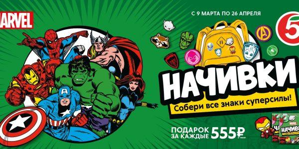 Жителей Кубани этой весной ждут новые приключения вместе с супергероями