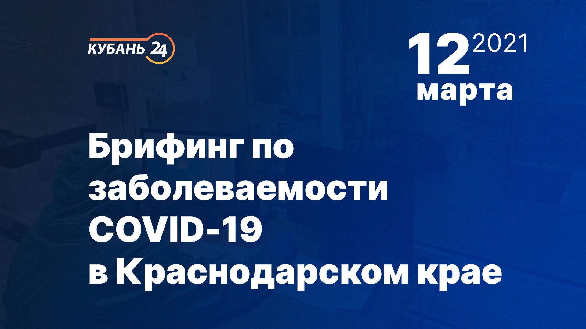 Брифинг по заболеваемости COVID-19 на Кубани пройдет 12 марта