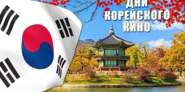 «Кубанькино» проведет Дни корейских фильмов в онлайн-формате