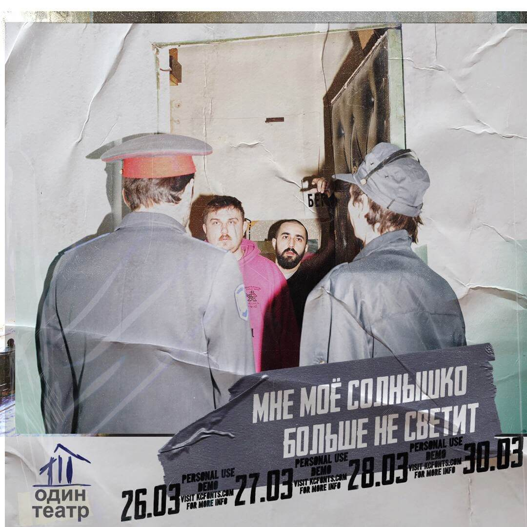 В краснодарском «Одном театре» покажут пьесу «Мне мое солнышко больше не светит»
