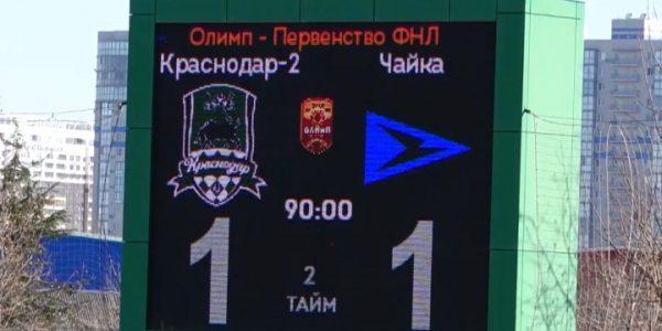 ФК «Краснодар-2» вничью сыграл с «Чайкой» из Ростовской области