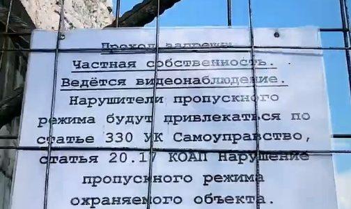 В Сочи закрыли проход через старую дорогу на Красную Поляну