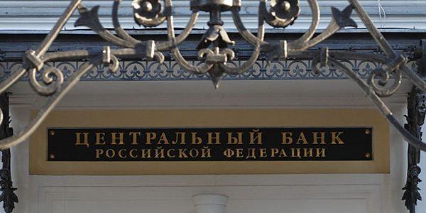 ЦБ отозвал лицензию у краснодарского «ЮМК банка»