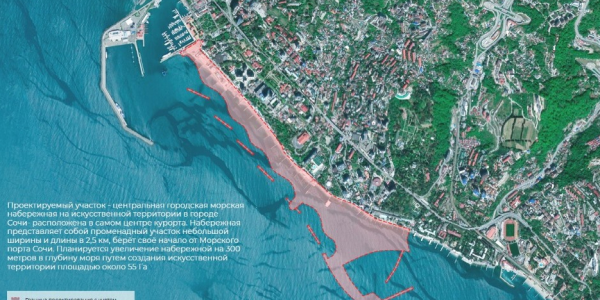 Для обновления набережной в Сочи пригласили 48 ведущих архитектурных бюро мира