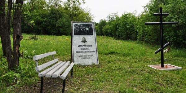 На Кубани благоустроят территорию памятника жертвам фашизма на Михизеевой Поляне