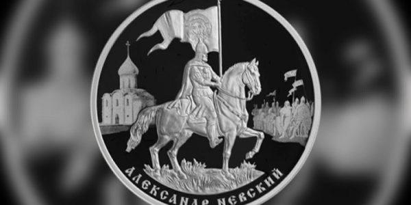 Банк России выпустил в обращение памятные монеты в честь Александра Невского