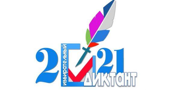 В Краснодаре Избирательный диктант проведут на 71 площадке
