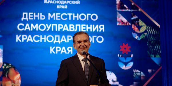Кондратьев поздравил жителей края с Днем местного самоуправления