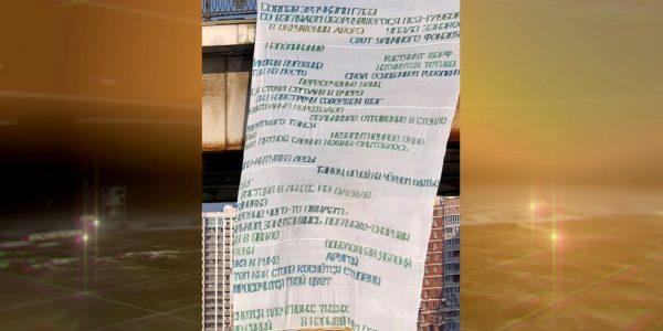 В Краснодаре на Тургеневском мосту повесили плакат со стихами
