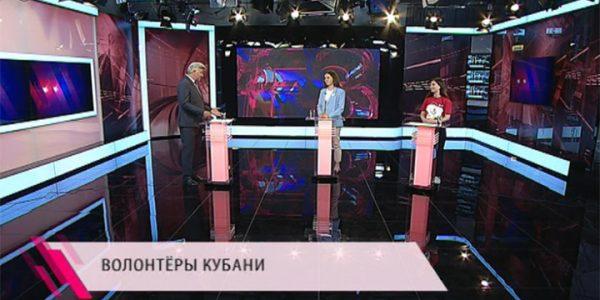 «Через край»: волонтеры Кубани