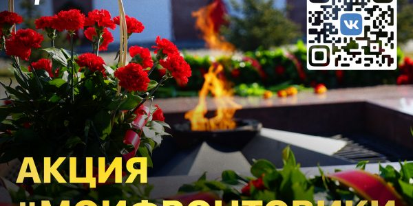 «Кубань 24» запускает акцию «Мои фронтовики»