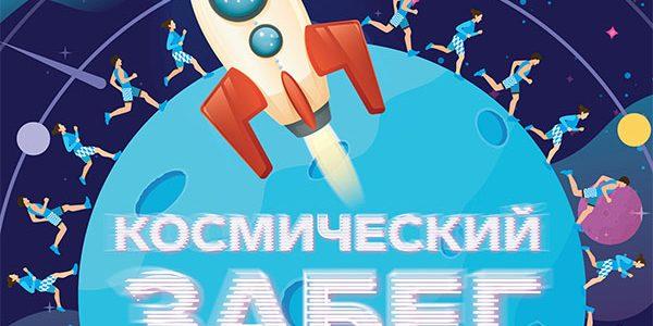 В Олимпийском парке пройдет Космический забег