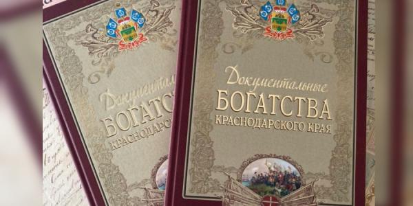 На Кубани издали уникальный сборник архивных документов края