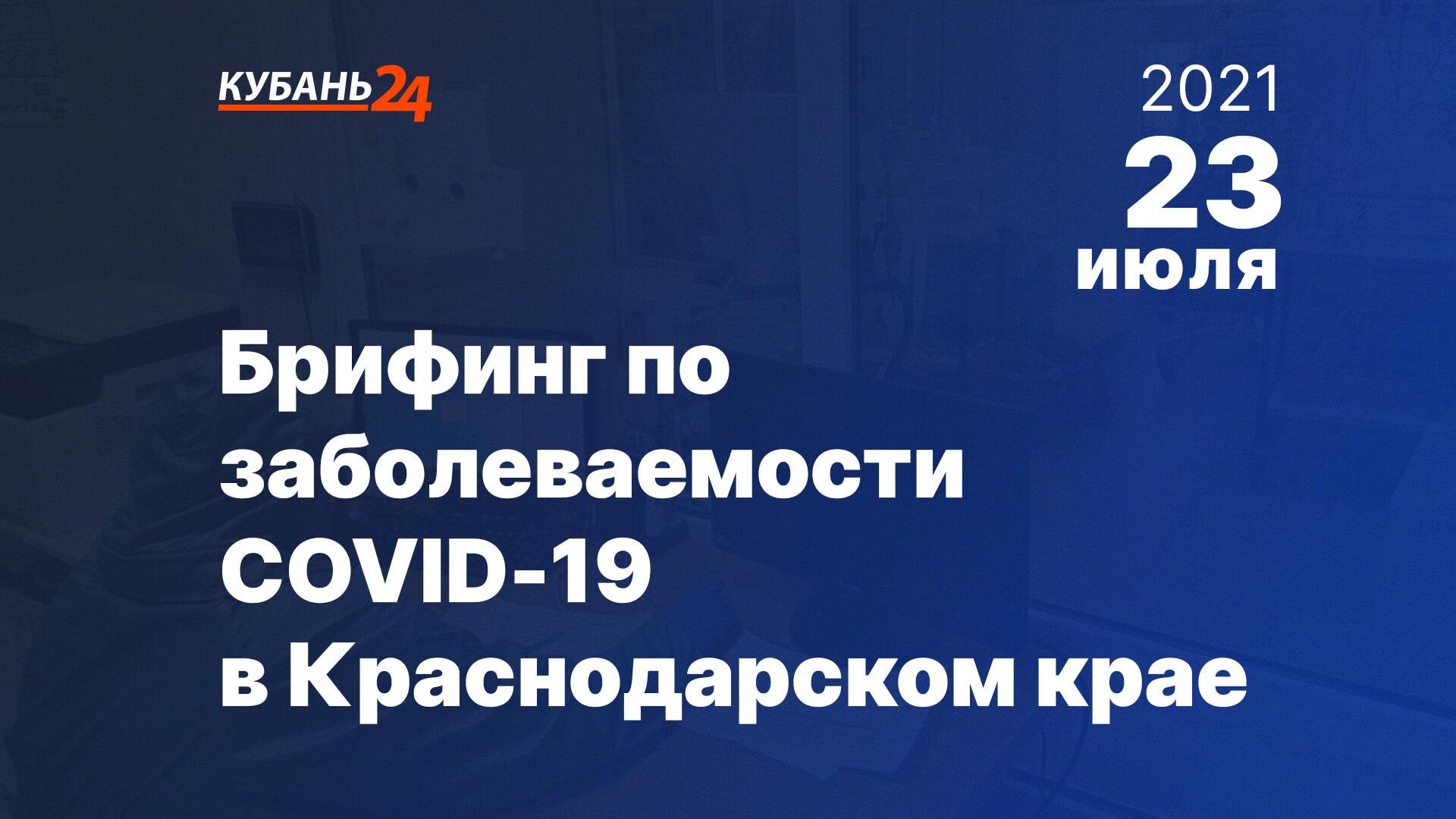 Брифинг по заболеваемости COVID-19 на Кубани пройдет 23 июля