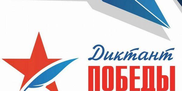 На Кубани более 39 тыс. человек напишут «Диктант Победы»