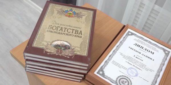 В КГИК презентовали книгу «Документальные богатства Краснодарского края»