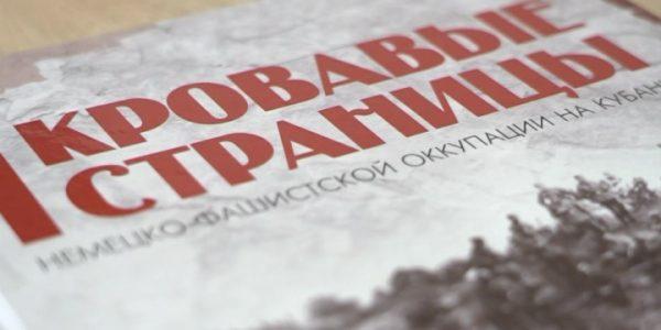 В КГИК представили книгу о военных преступлениях нацистов в период оккупации