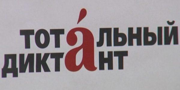 На Кубани 10 апреля пройдет международная акция «Тотальный диктант»