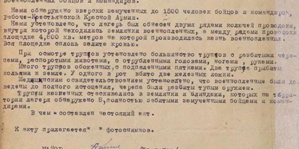 Минобороны РФ рассекретило данные о преступлениях фашистов в концлагерях