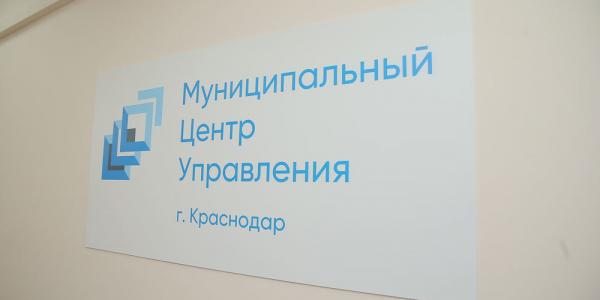 В Краснодаре открыли Муниципальный центр управления