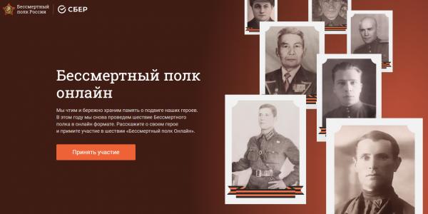 Началась регистрация на онлайн-шествие «Бессмертный полк»