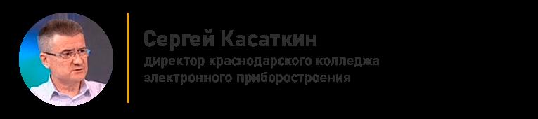 касаткин