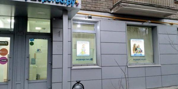 Детский гипермаркет «Акушерство.ру» запустил программу лояльности