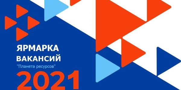 В Краснодаре 22 апреля пройдет ежегодная ярмарка вакансий «Планета ресурсов»