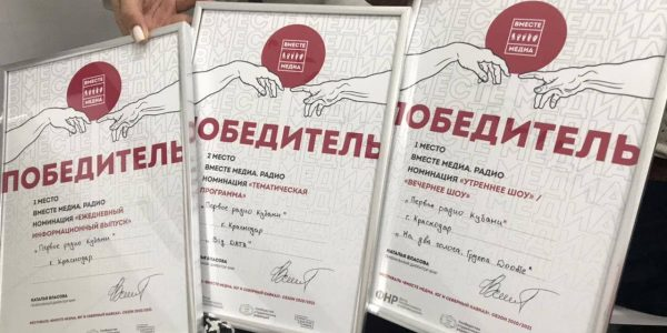 «Первое радио Кубани» стало призером в трех номинациях конкурса «Вместе медиа»