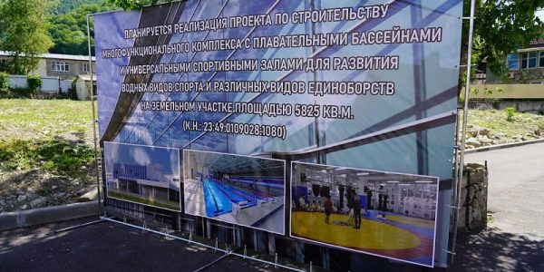 В Сочи в 2023 году начнут строить многофункциональный спортивный комплекс