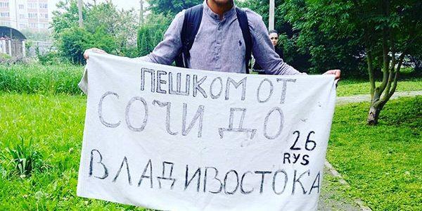 Двое мужчин планируют дойти пешком из Сочи до Владивостока