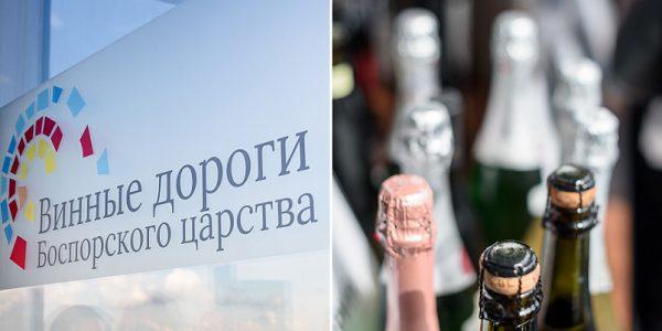 В Темрюкском районе пройдет фестиваль «Винные дороги Боспорского царства»