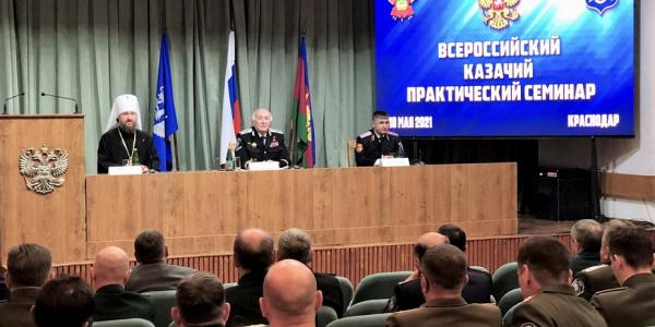 На Кубани обсудили организацию государственной службы российского казачества