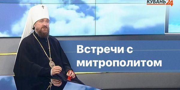 Религия и наука — есть ли противоречие?   Встречи с митрополитом