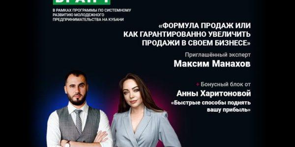 В Краснодаре 22 мая пройдет бизнес-бранч, посвященный способам увеличения продаж