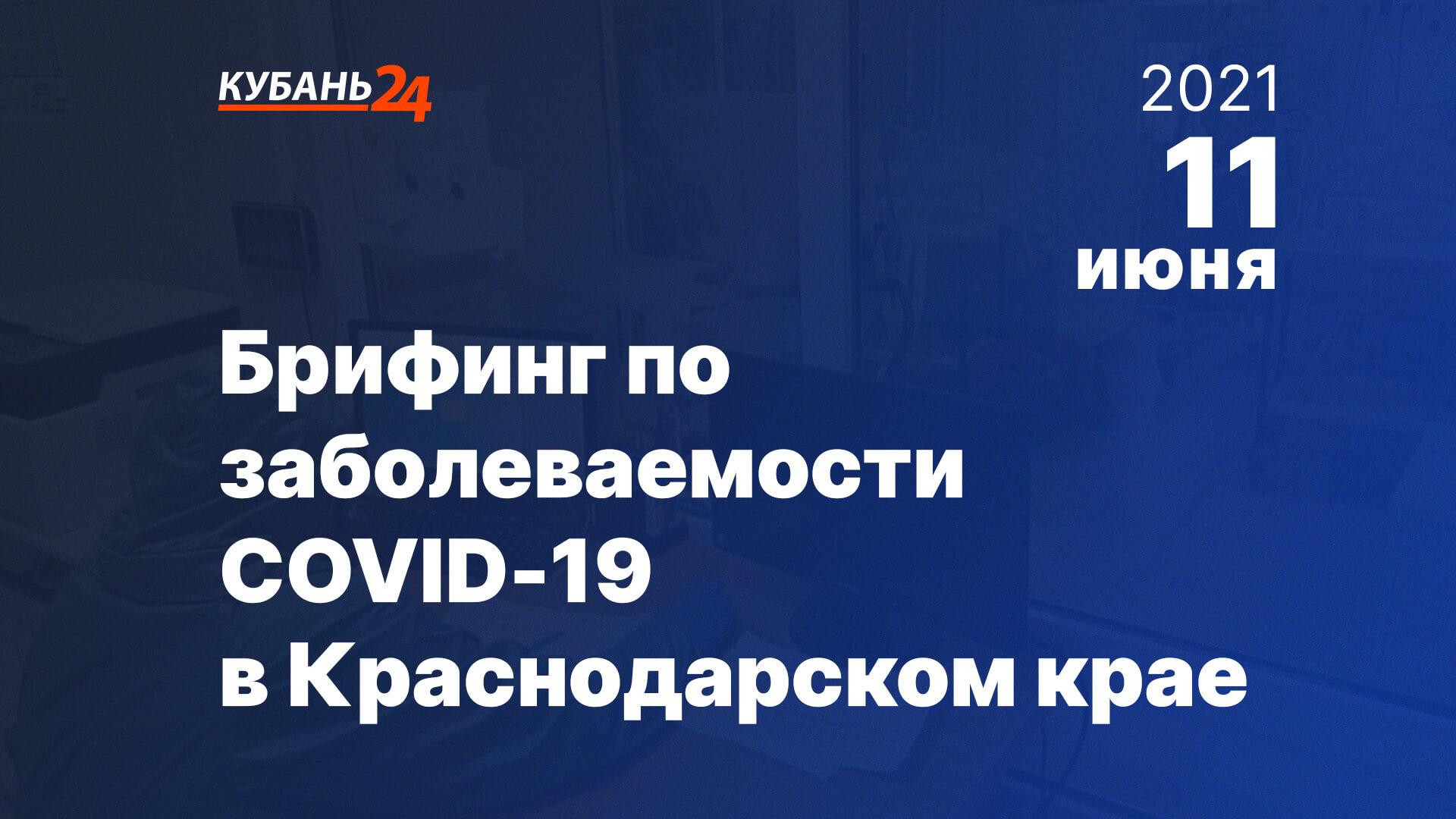 Брифинг по заболеваемости COVID-19 на Кубани пройдет 11 июня