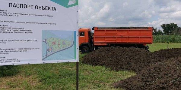 В Тимашевском районе по нацпроекту начали строить сквер