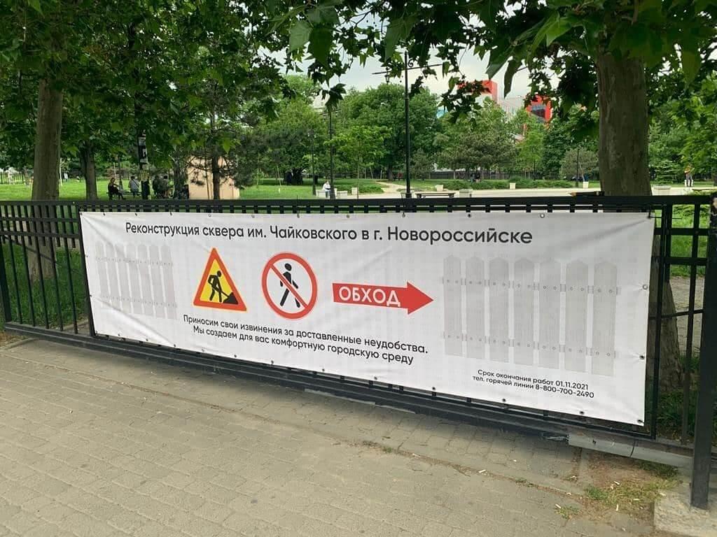 В Новороссийске на 5 месяцев закроют сквер Чайковского