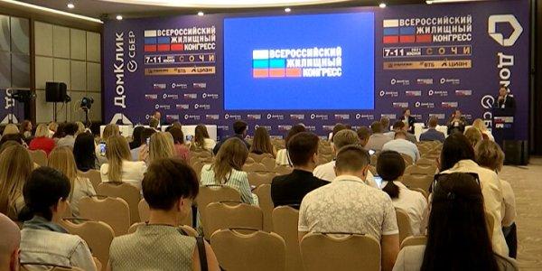 В Сочи на жилищном конгрессе обсудили самые популярные тренды недвижимости