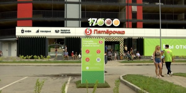 В Краснодаре открылся 17-тысячный магазин торговой сети «Пятерочка»