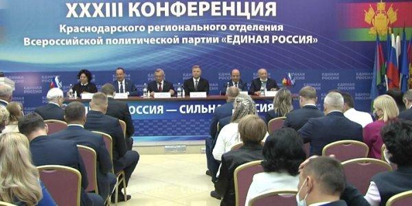 В Краснодаре прошла конференция регионального отделения партии «Единая Россия»