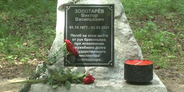 В Гулькевичском районе установили мемориал погибшему инспектору охотнадзора