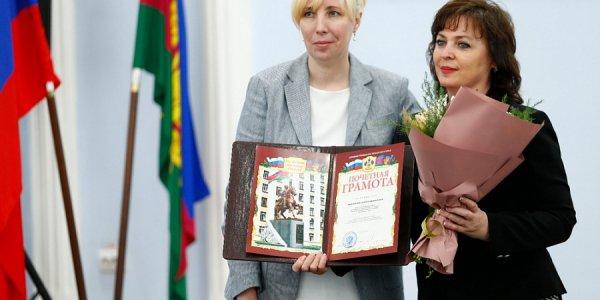 На Кубани наградили лучших социальных работников