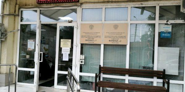 В Краснодарском отделении ФСС сменится управляющий