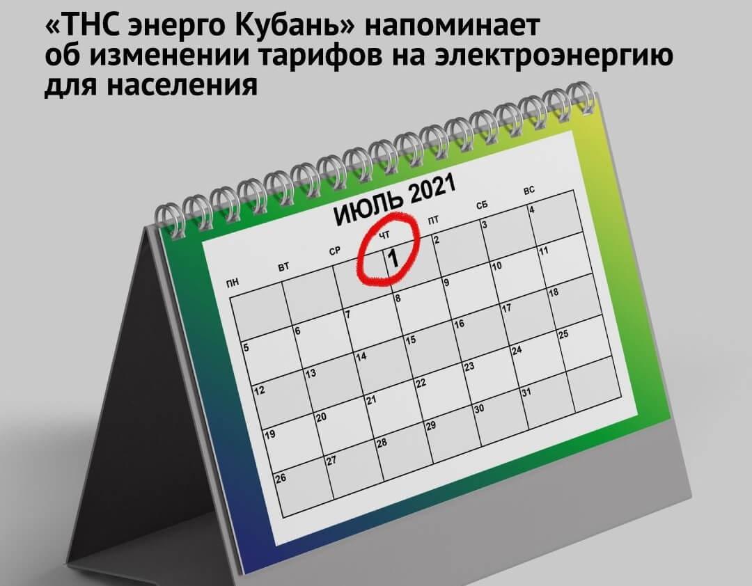«ТНС энерго Кубань» рекомендует оплатить счета за энергию до изменения тарифов
