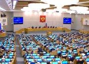 Депутаты Госдумы седьмого созыва подвели итоги своей работы