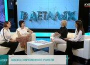 Оксана Шамалова: современный учитель не только учит, но и сам обучается