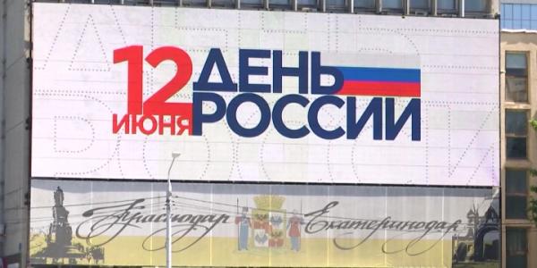 Кубань масштабно отметила День России