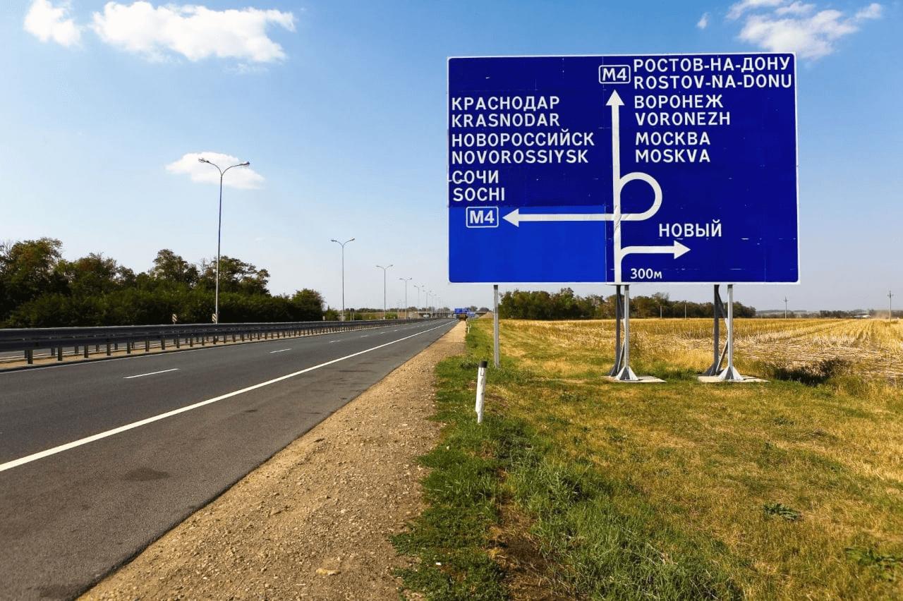 МегаФон обеспечит доступ к высокоскоростному интернету на трассе М-4 «Дон»