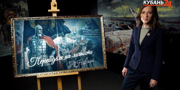 Александр Невский | Перейдем на личности